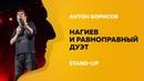 Stand-Up (Стенд-ап) | Нагиев и равноправный дуэт | Антон Борисов