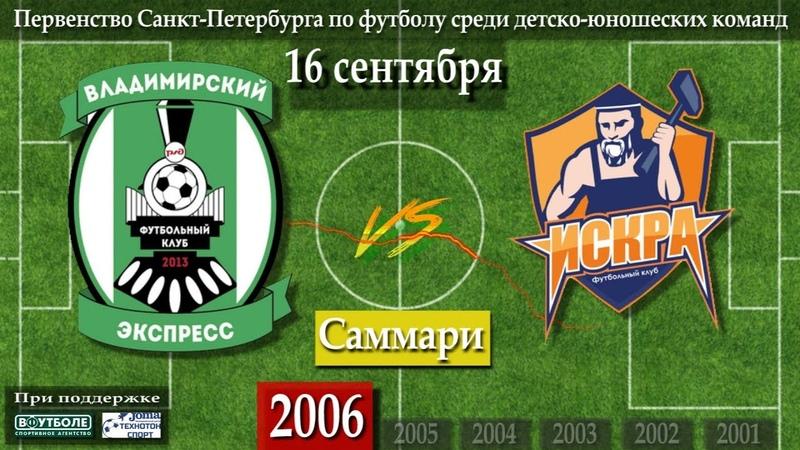 16 09 2018 Саммари 2006 Владимирский Экспресс Искра