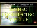 ЗАРАБАТЫВАЙ ОТ 100 000 РУБЛЕЙ ВМЕСТЕ С VIPCLUB