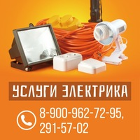 Электрик Воронеж, услуги электрика т.291-57-02