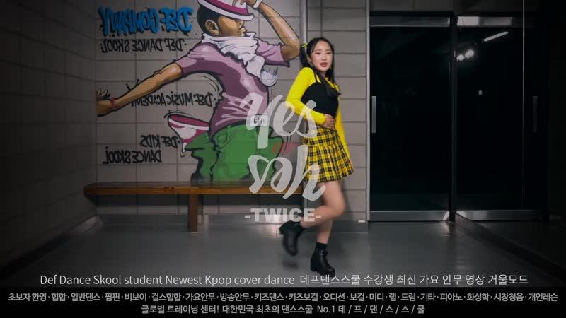 TWICE (트와이스) - 예스 오어 예스(YES or YES) 댄스학원 No.1 데프댄스스쿨 KPOP DANCE COVER
