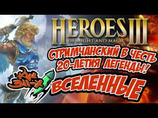 ВСЕЛЕННЫЕ: HEROES III HOTA