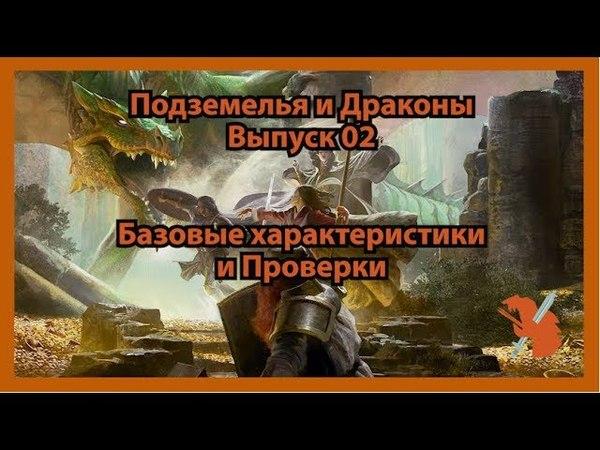Подземелья и Драконы. Выпуск 2.