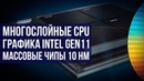 Самые мощные пока 10 нм CPU от Intel и другие новинки
