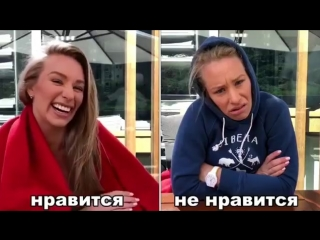Как девушки общаются с парнями