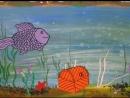 Рыбка в сундуке Мульфильм от девчонок