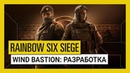 Tom Clancy's Rainbow Six Осада Разработка Operation Wind Bastion