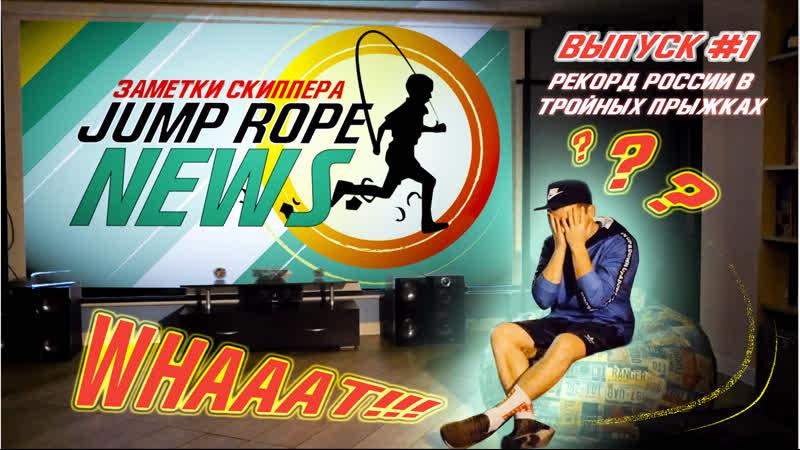JUMP ROPE NEWS 1 Премьера в 19:00 на Forrest Jump!