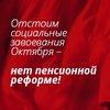 Митинг 5 ноября. НЕТ пенсионной реформе!
