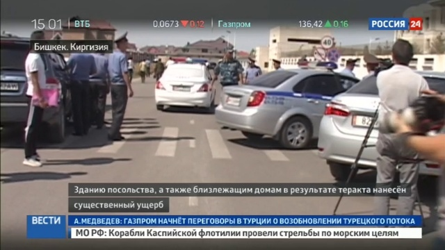 Новости на Россия 24 • Версии теракт в Киргизии могли устроить уйгуры, исламисты или уйгуры-исламисты