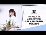 Самые модные аксессуары на весну и лето Шпильки _ Женскии