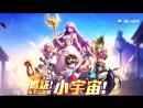 Ирга на телефон《Рыцари Зодиака》(Официальный трейлер 2018 Tencent Games)