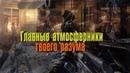 Red Dead Redemption 2, Metro exodus Самые ожидаемые новинки игр с весёлой озвучкой