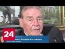 Князь Никита Лобанов Ростовский Фальц Фейн был меценатом независимо от режима в России Россия 24
