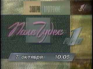 staroetv.su Программа передач на 7 октября и конец эфира (ОРТ, 06.10.1996)