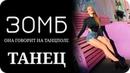 ЗОМБ - Она горит на танцполе ТАНЕЦ 2018