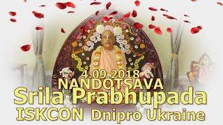 4 09 2018 Nandotsava Srila Prabhupada ISKCON Dnipro Ukraine