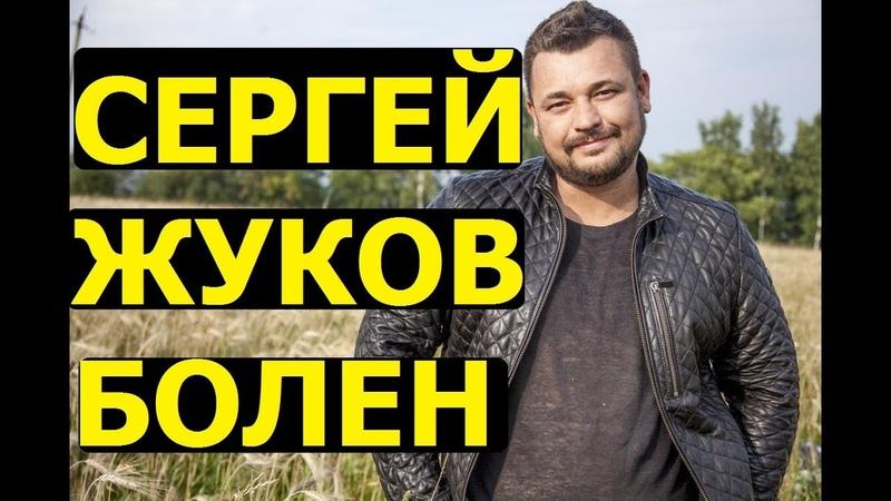 Сергей Жуков серьезно болен диагноз
