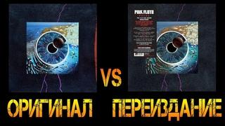 Обзор и сравнение пластинок Pink Floyd - PULSE