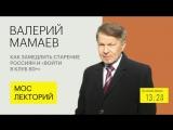 Геронтолог Валерий Мамаев – о том, как замедлить старение россиян