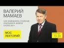 Геронтолог Валерий Мамаев о том как замедлить старение россиян