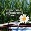 Tsentralnaya-Gorodskaya-Biblioteka Gorod-Lyantor