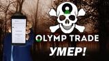 OLYMP TRADE ЗАКРЫВАЕТСЯ 31 марта 2019!