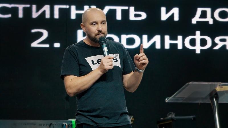 Вячеслав Темников | «Измерь себя Божьей мечтой»