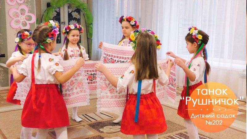 Танок Рушничок до 50-річчя дитячого садочка №202