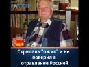 Экс-полковник ГРУ заявил британскому журналисту Марку Урбану при личном общении, что Россия невиновна в его отравлении