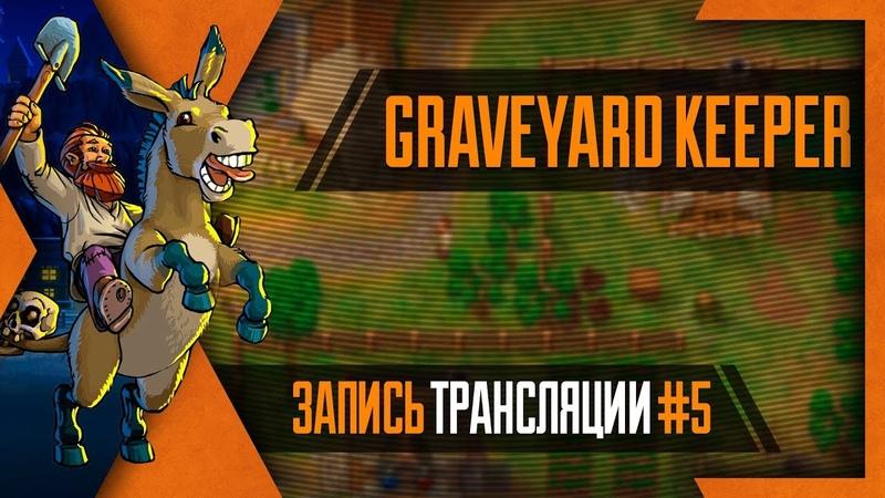 PHombie против Graveyard Keeper! Запись 5!