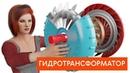 Как работает гидротрансформатор автоматической коробки передач