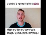 Ошибки в произношении английских слов