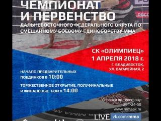 LIVE: Чемпионат и Первенство ДВФО по ММА 2018. Владивосток, 1 апреля. Старт 3:00 (время московское) #vkmma #vklive #двфо #mma