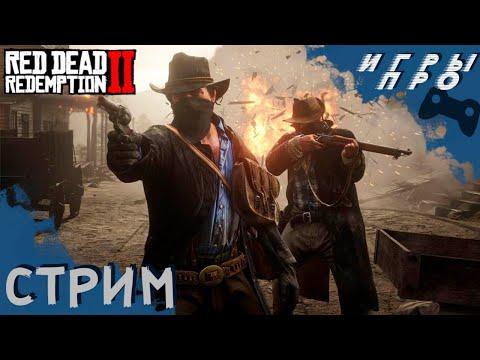 Red dead redemption 2 прохождение на PS4 pro. live стрим