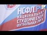 Грандиозный финал НСФЛ в Смоленске