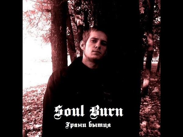 Soul Burn - Грани Бытия (2013) Remaster 2018 (Full Album)