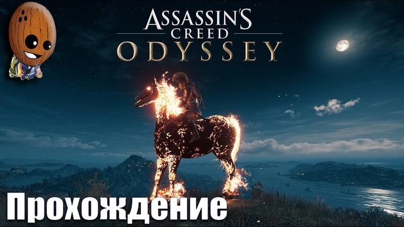 Assassin's Creed Odyssey - Прохождение 112➤1 ранг наемников. Огненый конь в подарок. Абраксас.