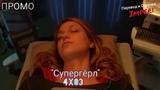 Супергёрл 4 сезон 3 серия Supergirl 4x03 Русское промо