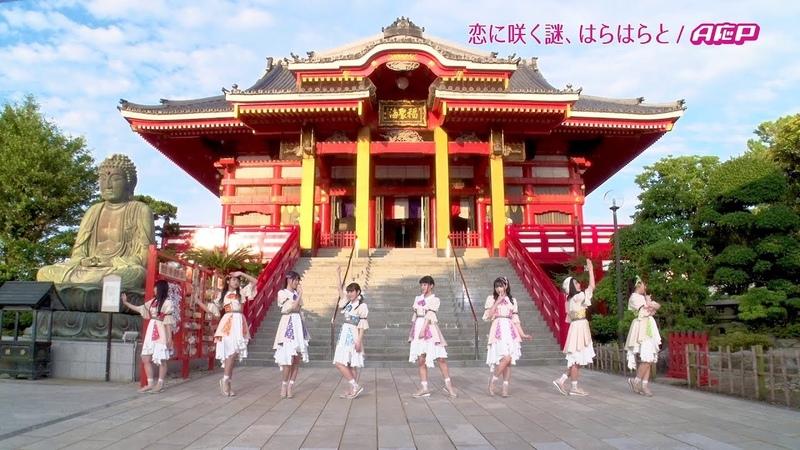 A応P 「恋に咲く謎、はらはらと」ダンス Ver 3rd LIVE TOUR オフィシャル先行抽