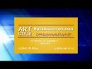 ARTstyle Сергей Бузиян - Изготовление рекламных роликов. Видеосъёмка Фотосъёмка 8-096-298-46-98, 8-099-714-50-77