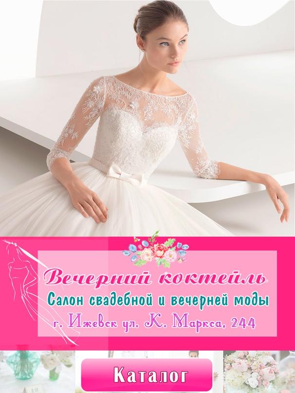 fca1ed51f2c Свадебные Вечерние платья Ижевск