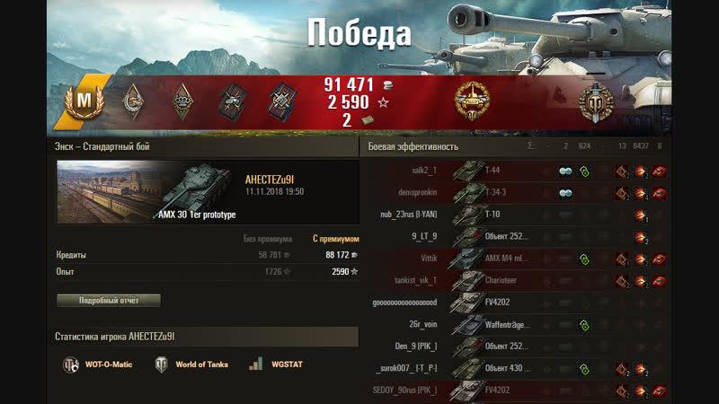 Настя AHECTEZu9I Мастер на AMX 30 1er prototype Энск 6437 урония