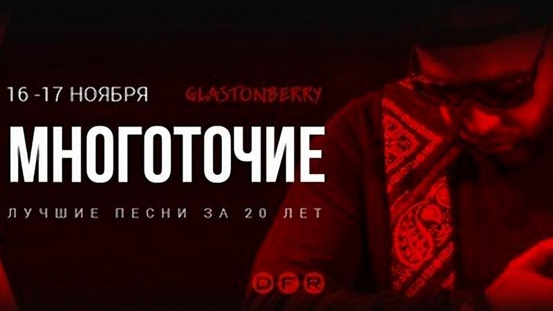 Многоточие исполнили трек Щемит в душе тоска на своем 20-и в Москве. (17 ноября 2018 г.)