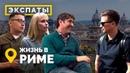 Жизнь в Италии: Рим. Как переехать в Италию? | ЭКСПАТЫ