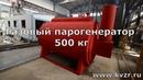 Газовый парогенератор 500 кг