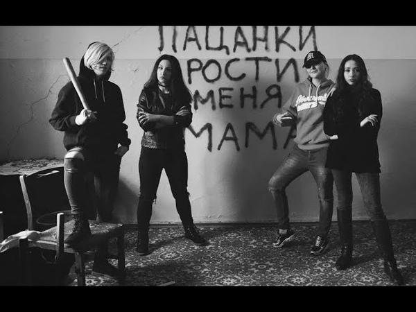 Участницы проекта «Вид пацанки до панянки» снялись в клипе украинского рэпера