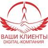 DIGITAL-Компания. Ваши Клиенты