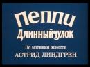 Пеппи Длинныйчулок (1 серия)' 1984