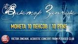 ВИКТОР ЗИНЧУК МОНЕТА 10 ПЕНСОВ